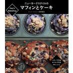 Yahoo!オンライン書店boox @Yahoo!店ニューヨークスタイルのマフィンとケーキ Amy's Bakeshop バターで作るオイルで作る44レシピ/吉野陽美/レシピ