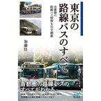 東京の路線バスのすべて 首都圏の路線バス情報を完全網羅/加藤佳一