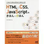 これからWebをはじめる人のHTML & CSS、JavaScriptのきほんのきほん/たにぐちまこと