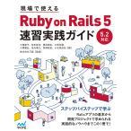 現場で使えるRuby on Rails 5速習実践ガイド/大場寧子/松本拓也/櫻井達生
