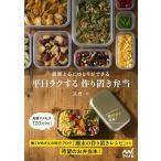 平日ラクする作り置き弁当 時間と心にゆとりができる/スガ/レシピ
