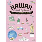 ちょっとツウなオアフ島&ハワイ島案内 HAWAII Oahu