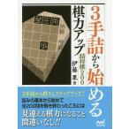 3手詰から始める棋力アップ詰将棋200/伊藤果