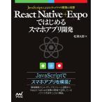 React Native+Expoではじめるスマホアプリ開発 JavaScriptによるネイティブアプリ構築の実際/松澤太郎