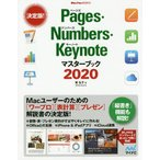 Pages・Numbers・Keynoteマスターブック 2020/東弘子