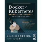 〔予約〕Docker/Kubernetes開発・運用のためのセキュリティ実践ガイド
