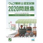 ウェブ解析士認定試験問題集 2020/ウェブ解析士協会カリキュラム委員会