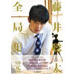 「〔予約〕藤井聡太全局集 令和元年度版」の画像