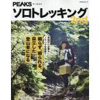 毎日クーポン有/ ソロトレッキング PEAKSアーカイブ 2nd