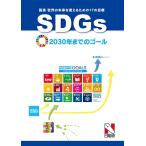 SDGs〈世界の未来を変えるための17の目標〉2030年までのゴール/日能研教務部