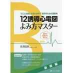 12誘導心電図よみ方マスター 基礎編/栗田隆志