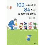 Yahoo!bookfan Yahoo!店100人の村で84人に新商品を売る方法/森本尚樹
