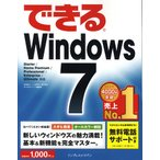 できるWindows 7/法林岳之