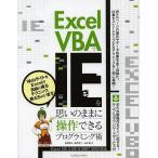Excel VBAでIEを思いのままに操作できるプログラミング術/近田伸矢/植木悠二/上田寛