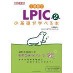 1週間でLPICの基礎が学べる本/中島能和/ソキウス・ジャパン