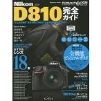 """Yahoo!オンライン書店boox @Yahoo!店Nikon D810完全ガイド """"史上最高画質""""を最大限に引き出すための超実用テクニック!!"""