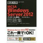 MCSA Windows Server 2012インストールと構成編問題集〈70−410〉R2対応 試験番号70−410