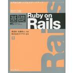 基礎Ruby on Rails 入門からゆっくりとステップアップ/黒田努/佐藤和人/オイアクス
