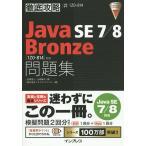 徹底攻略 Java SE 7 8 Bronze 問題集 1Z0-814 対応