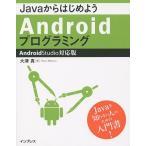 JavaからはじめようAndroidプログラミング Android