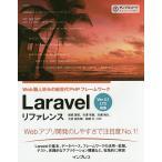laravelの画像
