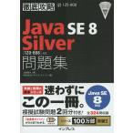 Java SE8 Silver問題集〈1Z0−808〉対応 試験番号1Z0−808/志賀澄人/ソキウス・ジャパン