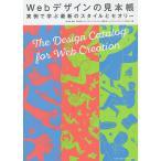 Yahoo!オンライン書店boox @Yahoo!店Webデザインの見本帳 実例で学ぶ最新のスタイルとセオリー/境祐司/森本友理/ラナデザインアソシエイツ