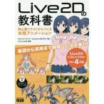 Live2Dの教科書 静止画イラストからつくる本格アニメーション/サイドランチ/癸のずみ/Live2D
