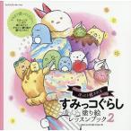 ほっこり癒されるすみっコぐらし塗り絵レッスンブック 2/INKOKOTORIYAMA