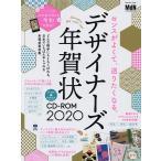 デザイナーズ年賀状CD−ROM 2020