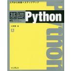基礎Python    インプレス 大津真