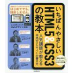 いちばんやさしいHTML5 & CSS3の教本 人気講師が教える本格Webサイトの書き方/赤間公太郎/大屋慶太/服部雄樹