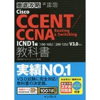 Cisco CCENT/CCNA Routing & Switching教科書ICND1編〈100−105J〉〈200−125J〉 試験番号100−1