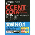 Cisco CCENT/CCNA Routing & Switching教科書ICND1編〈100-105J〉〈200-125J〉 試験番号100-1