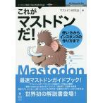 これがマストドンだ! 使い方からインスタンスの作り方まで 最速マストドンガイドブック!/マストドン研究会