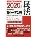 司法試験予備試験完全整理択一六法民法 2020年版/東京リーガルマインドLEC総合研究所司法試験部