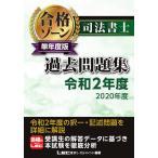 司法書士合格ゾーン単年度版過去問題集 令和2年度/東京リーガルマインドLEC総合研究所司法書士試験部