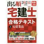 出る順宅建士合格テキスト 2021年版2/東京リーガルマインドLEC総合研究所宅建士試験部