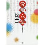 労働六法 2018/石田眞/委員武井寛/委員浜村彰