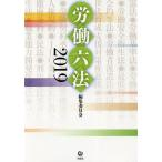 労働六法 2019/石田眞/委員武井寛/委員浜村彰
