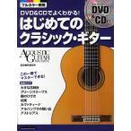 DVD&CDでよくわかる!はじめてのクラシック・ギター この一冊でマスターできる!/斉藤松男