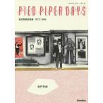 パイドパイパー・デイズ 私的音楽回想録1972-1989/長門芳郎