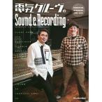 電気グルーヴのSound & Recording PRODUCTION INTERVIEWS 1992−2019