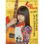 ギター・マガジン・レイドバック ゆる〜くギターを弾きたい大人ギタリストのための新ギター専門誌 Vol.2