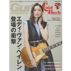 ギター・マガジン・レイドバック ゆる〜くギターを弾きたい大人ギタリストのための新ギター専門誌 Vol.3