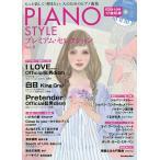 PIANO STYLEプレミアム・セレクション Vol.8