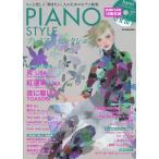 毎日クーポン有/ PIANO STYLEプレミアム・セレクション Vol.9
