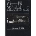 日曜はクーポン有/ 西風SPECIAL SELECTION GTroman完全版 Vol.2/西風