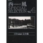 日曜はクーポン有/ 西風SPECIAL SELECTION GTroman完全版 Vol.4/西風