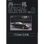 日曜はクーポン有/ 西風SPECIAL SELECTION GTroman完全版 Vol.8/西風